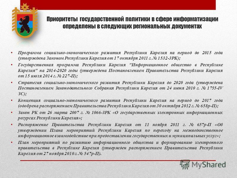 Приоритеты государственной политики в сфере информатизации определены в следующих региональных документах Программа социально-экономического развития Республики Карелия на период до 2015 года (утверждена Законом Республики Карелия от 17 октября 2011