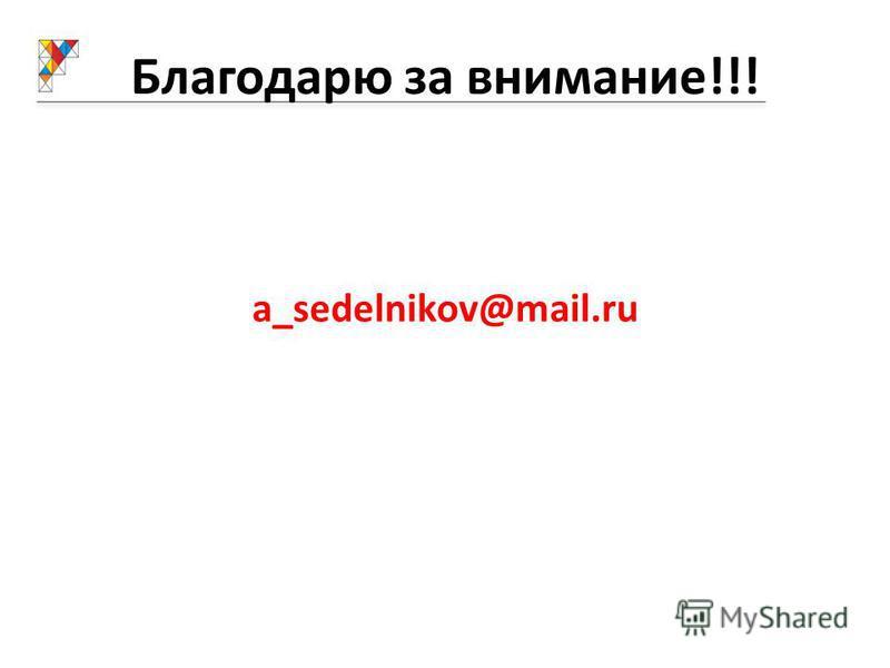 Благодарю за внимание!!! a_sedelnikov@mail.ru