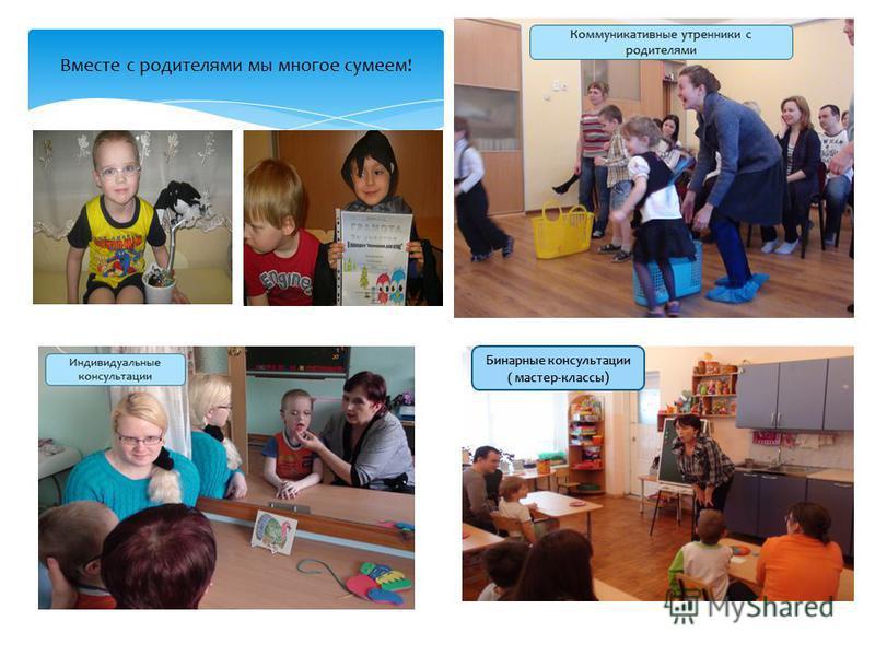 Бинарные групповые консультации консультации Бинарные консультации ( мастер-классы )