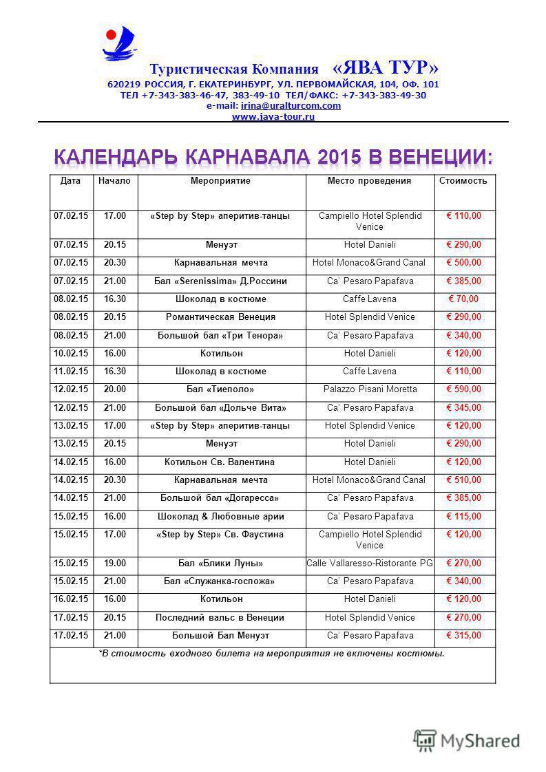 Туристическая Компания «ЯВА ТУР» 620219 РОССИЯ, Г. ЕКАТЕРИНБУРГ, УЛ. ПЕРВОМАЙСКАЯ, 104, ОФ. 101 ТЕЛ +7-343-383-46-47, 383-49-10 ТЕЛ/ФАКС: +7-343-383-49-30 e-mail: irina@uralturcom.com www.java-tour.ruirina@uralturcom.com www.java-tour.ru Дата НачалоМ