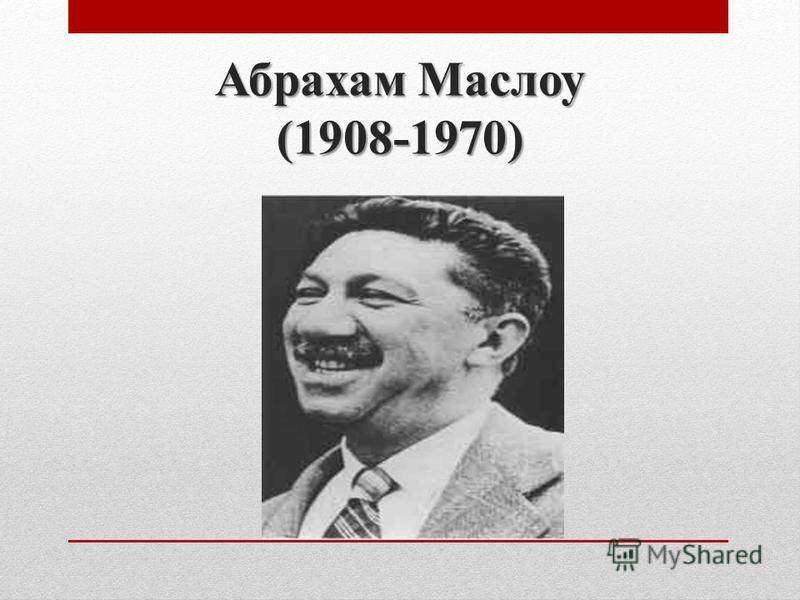 Абрахам Маслоу (1908-1970)