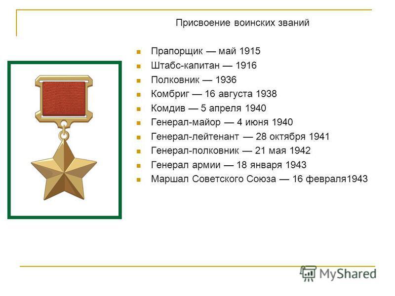 Воинские звания поздравления 44