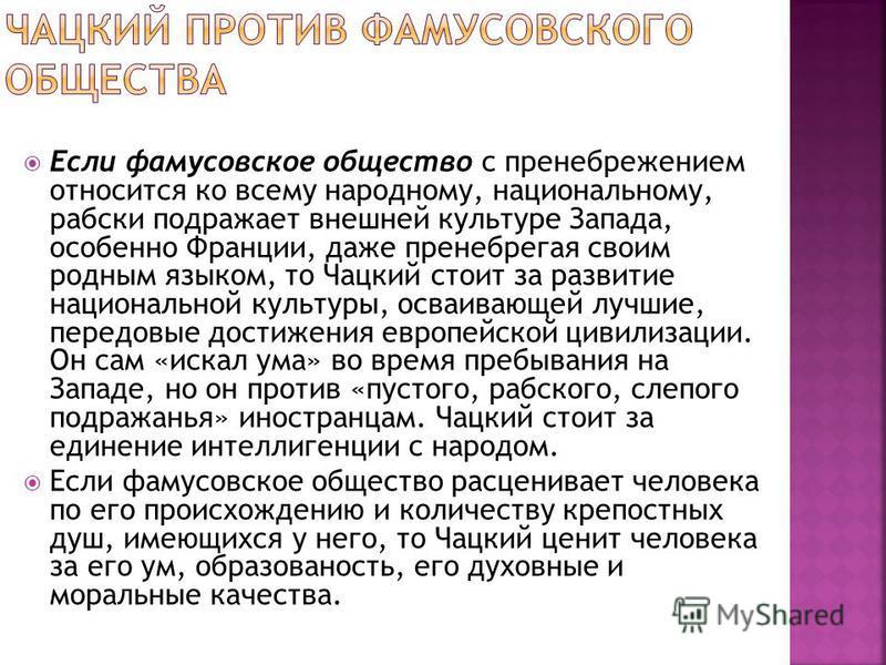454Отношение фамусова к русскому языку цитаты из текста