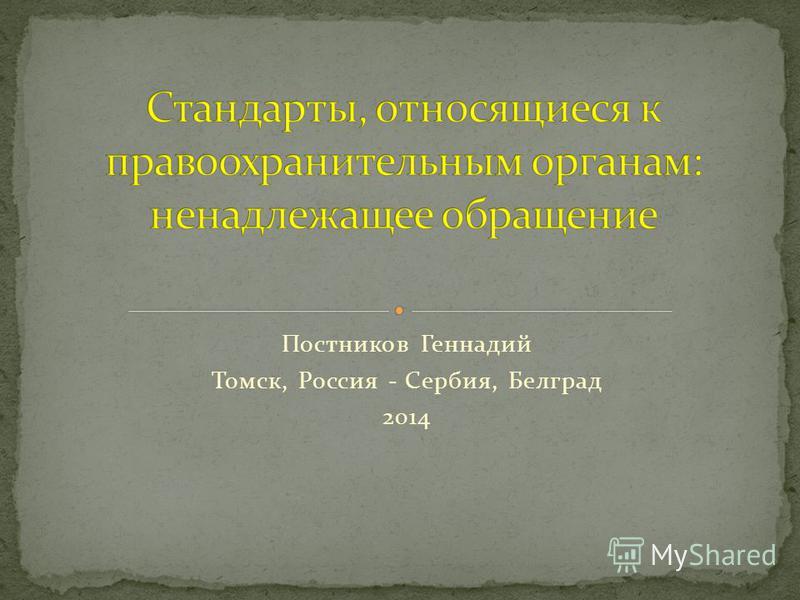 Постников Геннадий Томск, Россия - Сербия, Белград 2014