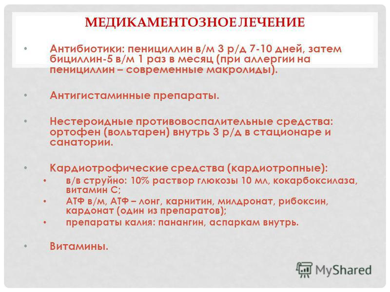 МЕДИКАМЕНТОЗНОЕ ЛЕЧЕНИЕ Антибиотики: пенициллин в/м 3 р/д 7-10 дней, затем бициллин-5 в/м 1 раз в месяц (при аллергии на пенициллин – современные макролиды). Антигистаминные препараты. Нестероидные противовоспалительные средства: ортофен (вольтарен)