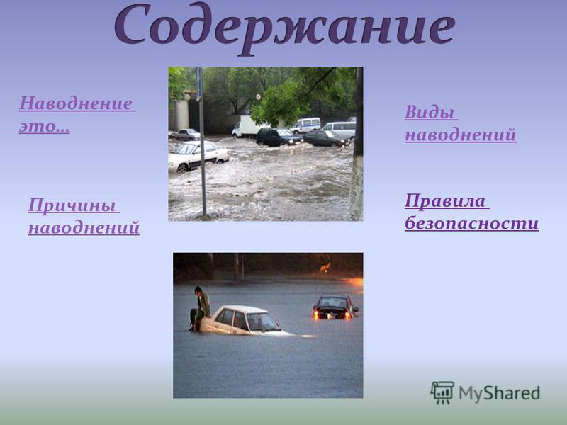 Наводнение это… Виды наводнений Причины наводнений Правила безопасности