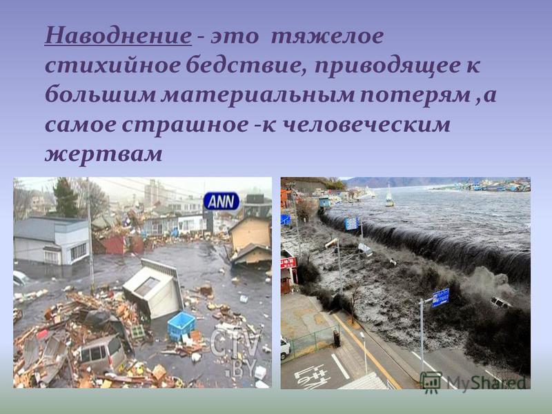 Наводнение - это тяжелое стихийное бедствие, приводящее к большим материальным потерям,а самое страшное -к человеческим жертвам