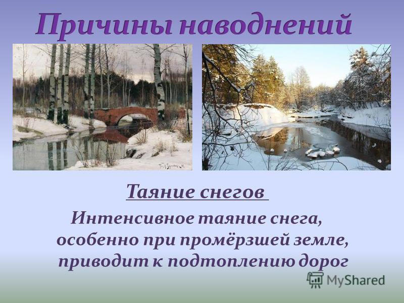 Таяние снегов Интенсивное таяние снега, особенно при промёрзшей земле, приводит к подтоплению дорог