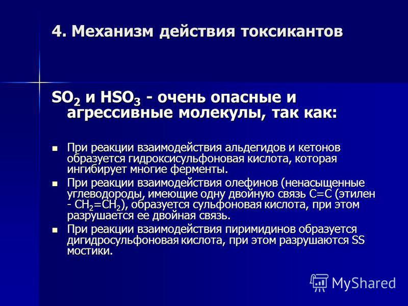 4. Механизм действия токсикантов SO 2 и HSO 3 - очень опасные и агрессивные молекулы, так как: При реакции взаимодействия альдегидов и кетонов образуется гидрокси сульфоновая кислота, которая ингибирует многие ферменты. При реакции взаимодействия аль