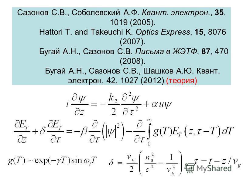 Сазонов С.В., Соболевский А.Ф. Квант. электрон., 35, 1019 (2005). Hattori T. and Takeuchi K. Optics Express, 15, 8076 (2007). Бугай А.Н., Сазонов С.В. Письма в ЖЭТФ, 87, 470 (2008). Бугай А.Н., Сазонов С.В., Шашков А.Ю. Квант. электрон. 42, 1027 (201