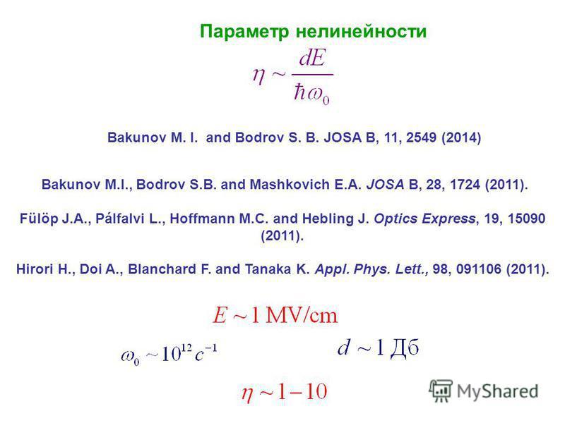 Bakunov M.I., Bodrov S.B. and Mashkovich E.A. JOSA B, 28, 1724 (2011). Fülöp J.A., Pálfalvi L., Hoffmann M.C. and Hebling J. Optics Express, 19, 15090 (2011). Hirori H., Doi A., Blanchard F. and Tanaka K. Appl. Phys. Lett., 98, 091106 (2011). Парамет