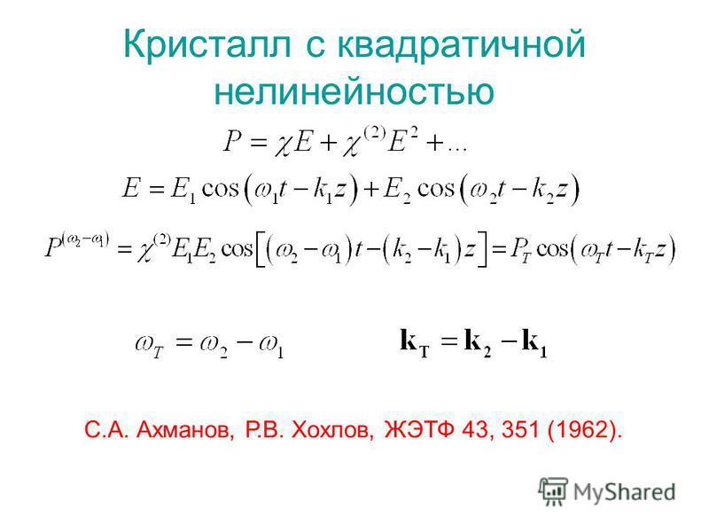 Кристалл с квадратичной нелинейностью С.А. Ахманов, Р.В. Хохлов, ЖЭТФ 43, 351 (1962).