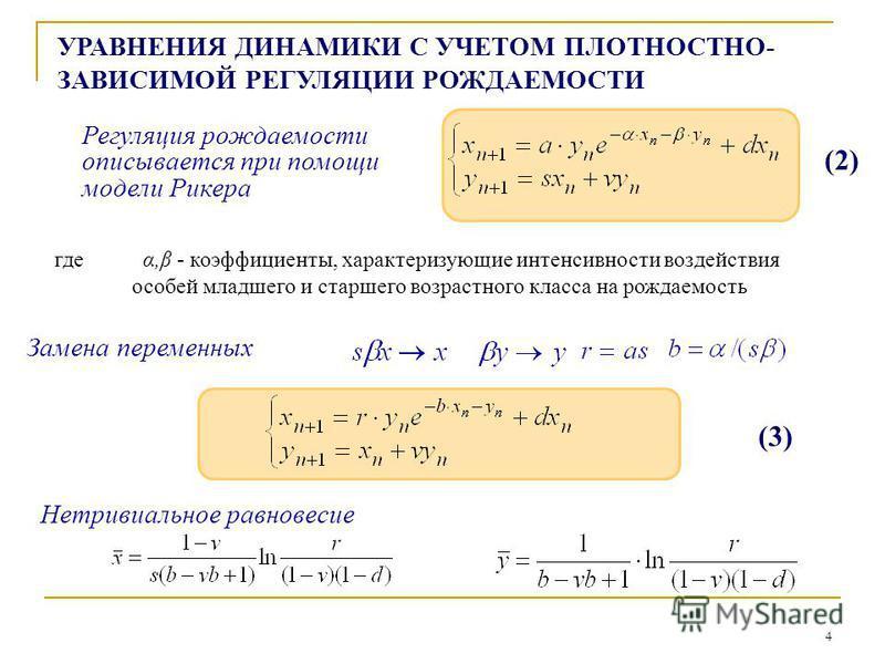 4 УРАВНЕНИЯ ДИНАМИКИ С УЧЕТОМ ПЛОТНОСТНО- ЗАВИСИМОЙ РЕГУЛЯЦИИ РОЖДАЕМОСТИ где α,β - коэффициенты, характеризующие интенсивности воздействия особей младшего и старшего возрастного класса на рождаемость Нетривиальное равновесие Замена переменных (3) (2