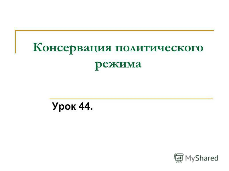 Консервация политического режима Урок 44.