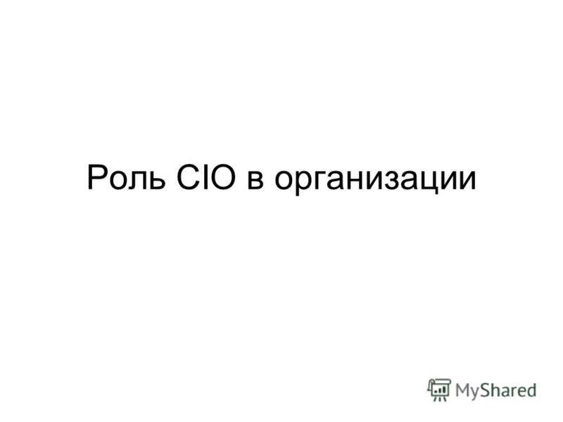 Роль CIO в организации