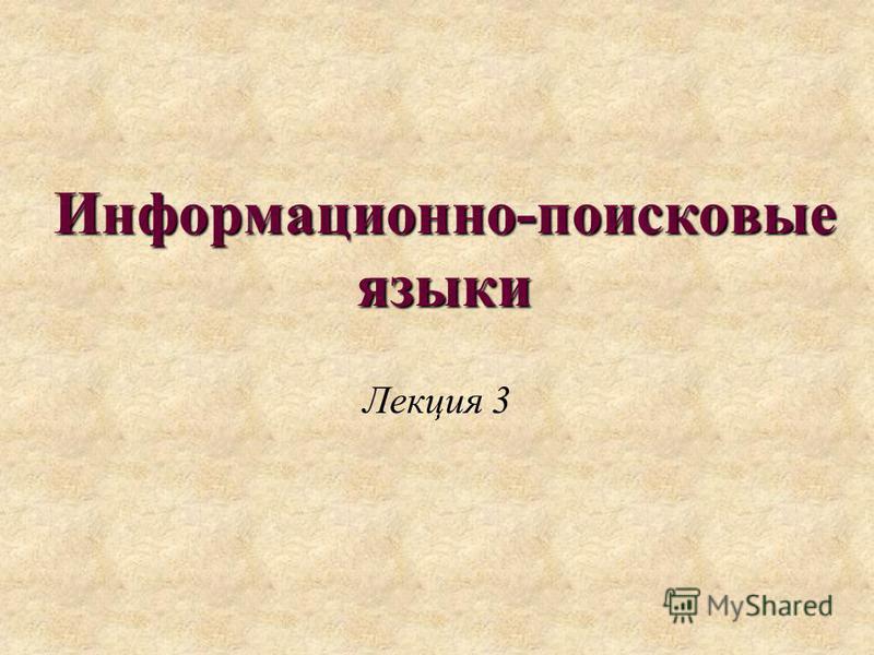 Информационно-поисковые языки Лекция 3