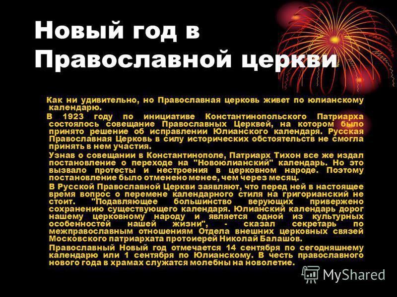 Новый год в Православной церкви Как ни удивительно, но Православная церковь живет по юлианскому календарю. В 1923 году по инициативе Константинопольского Патриарха состоялось совещание Православных Церквей, на котором было принято решение об исправле