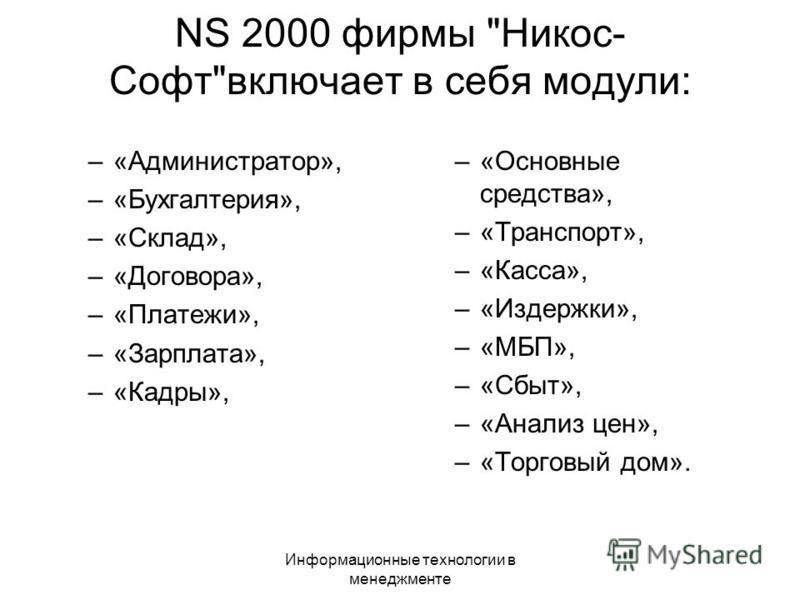 Информационные технологии в менеджменте NS 2000 фирмы
