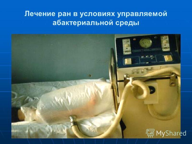 Лечение ран в условиях управляемой абактериальной среды