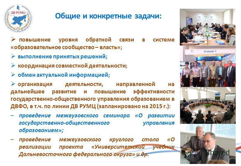 Общие и конкретные задачи: повышение уровня обратной связи в системе «образовательное сообщество – власть»; выполнение принятых решений; координация совместной деятельности; обмен актуальной информацией; организация деятельности, направленной на даль