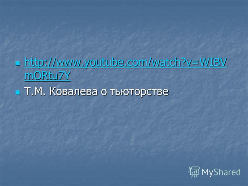 http://www.youtube.com/watch?v=WIBV mORtu7Y http://www.youtube.com/watch?v=WIBV mORtu7Y http://www.youtube.com/watch?v=WIBV mORtu7Y http://www.youtube.com/watch?v=WIBV mORtu7Y Т.М. Ковалева о тьюторстве Т.М. Ковалева о тьюторстве