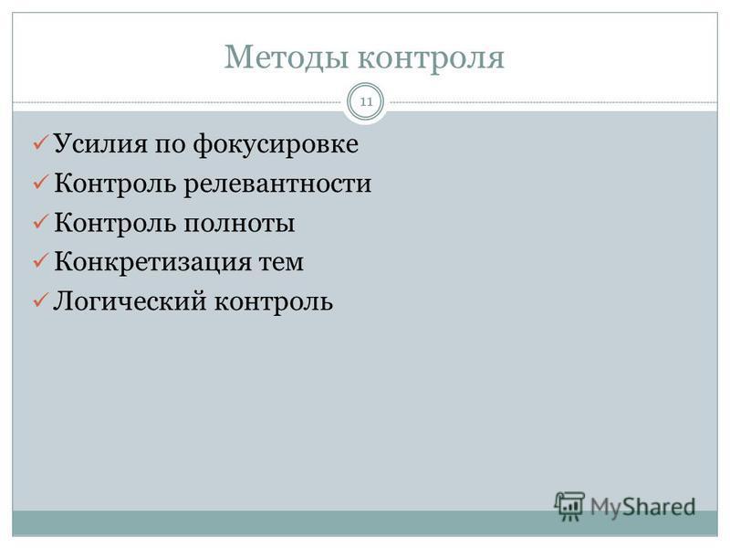 Методы контроля 11 Усилия по фокусировке Контроль релевантности Контроль полноты Конкретизация тем Логический контроль