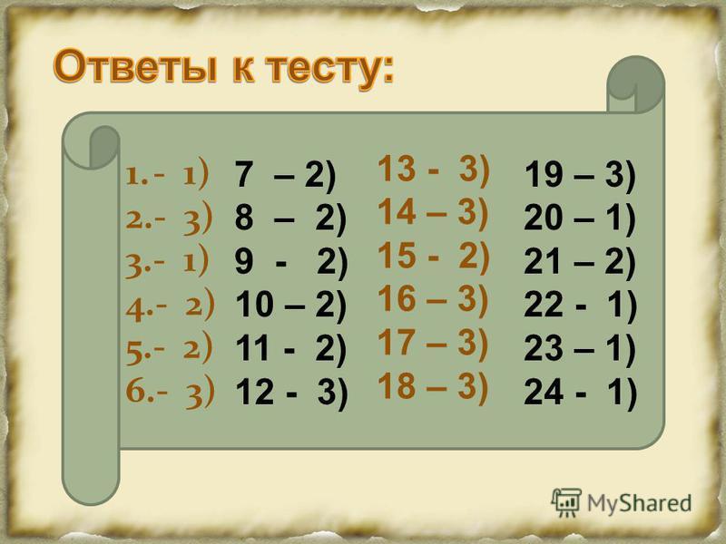 1.- 1) 2.- 3) 3.- 1) 4.- 2) 5.- 2) 6.- 3) 7 – 2) 8 – 2) 9 - 2) 10 – 2) 11 - 2) 12 - 3) 13 - 3) 14 – 3) 15 - 2) 16 – 3) 17 – 3) 18 – 3) 19 – 3) 20 – 1) 21 – 2) 22 - 1) 23 – 1) 24 - 1)