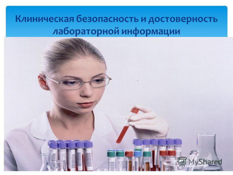 Клиническая безопасность и достоверность лабораторной информации
