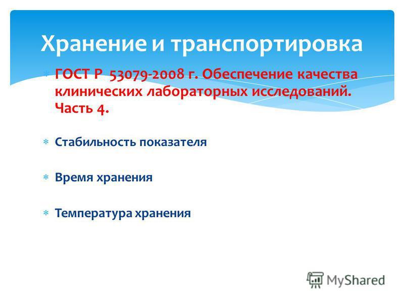 Хранение и транспортировка ГОСТ Р 53079-2008 г. Обеспечение качества клинических лабораторных исследований. Часть 4. Стабильность показателя Время хранения Температура хранения