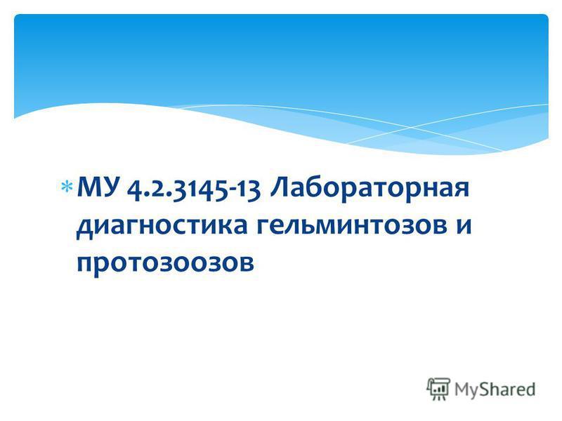 МУ 4.2.3145-13 Лабораторная диагностика гельминтозов и протозоозов