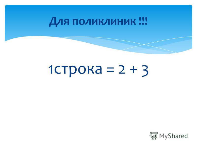 Для поликлиник !!! 1 строка = 2 + 3