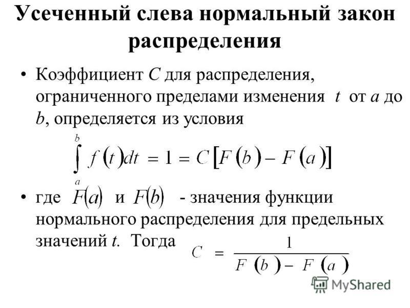 Усеченный слева нормальный закон распределения Коэффициент С для распределения, ограниченного пределами изменения t от a до b, определяется из условия где и - значения функции нормального распределения для предельных значений t. Тогда