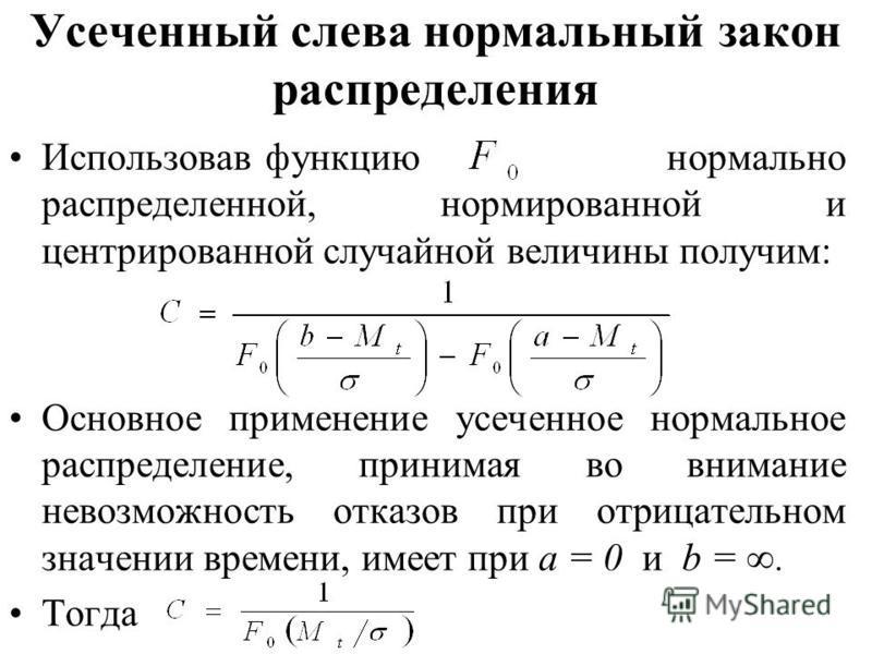 Усеченный слева нормальный закон распределения Использовав функцию нормально распределенной, нормированной и центрированной случайной величины получим: Основное применение усеченное нормальное распределение, принимая во внимание невозможность отказов