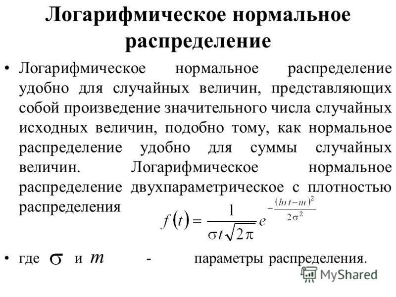 Логарифмическое нормальное распределение Логарифмическое нормальное распределение удобно для случайных величин, представляющих собой произведение значительного числа случайных исходных величин, подобно тому, как нормальное распределение удобно для су