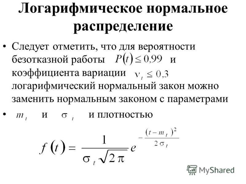 Логарифмическое нормальное распределение Следует отметить, что для вероятности безотказной работы и коэффициента вариации логарифмический нормальный закон можно заменить нормальным законом с параметрами и и плотностью