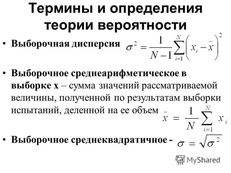 Термины и определения теории вероятности Выборочная дисперсия Выборочное среднеарифметическое в выборке x – сумма значений рассматриваемой величины, полученной по результатам выборки испытаний, деленной на ее объем Выборочное среднеквадратичное -