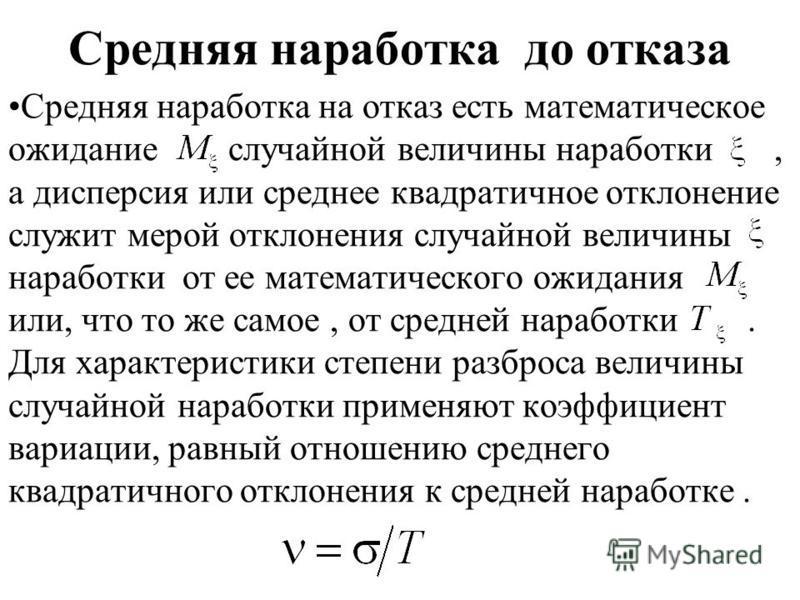 Средняя наработка до отказа Средняя наработка на отказ есть математическое ожидание случайной величины наработки, а дисперсия или среднее квадратичное отклонение служит мерой отклонения случайной величины наработки от ее математического ожидания или,