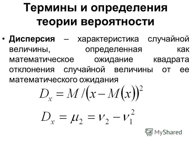 Термины и определения теории вероятности Дисперсия – характеристика случайной величины, определенная как математическое ожидание квадрата отклонения случайной величины от ее математического ожидания
