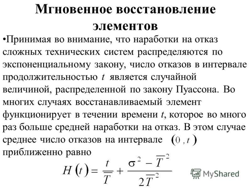 Мгновенное восстановление элементов Принимая во внимание, что наработки на отказ сложных технических систем распределяются по экспоненциальному закону, число отказов в интервале продолжительностью t является случайной величиной, распределенной по зак