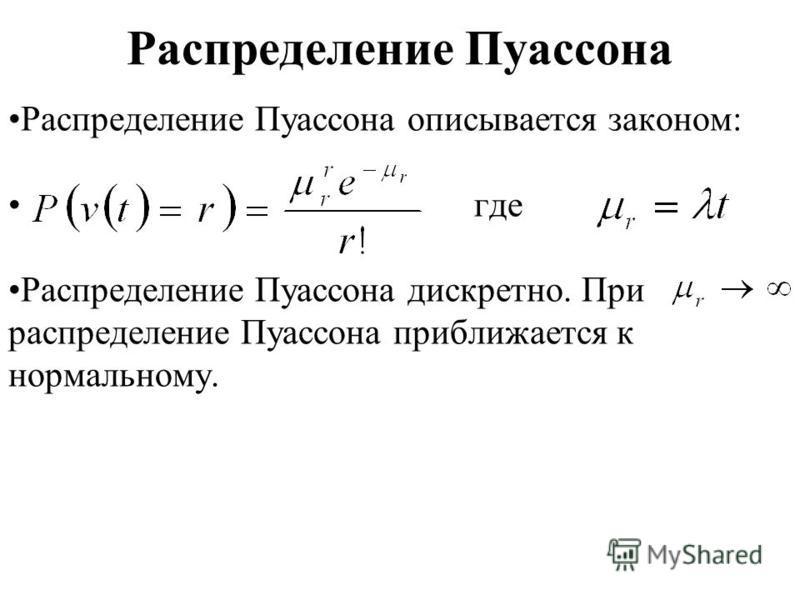 Распределение Пуассона Распределение Пуассона описывается законом: где Распределение Пуассона дискретно. При распределение Пуассона приближается к нормальному.