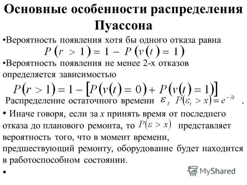 Основные особенности распределения Пуассона Вероятность появления хотя бы одного отказа равна Вероятность появления не менее 2-х отказов определяется зависимостью Распределение остаточного времени. Иначе говоря, если за x принять время от последнего