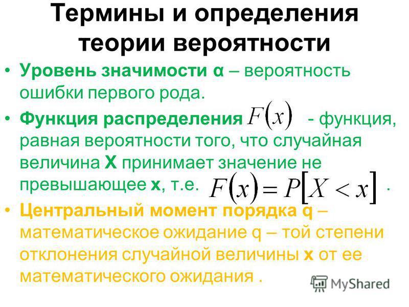 Термины и определения теории вероятности Уровень значимости α – вероятность ошибки первого рода. Функция распределения - функция, равная вероятности того, что случайная величина X принимает значение не превышающее x, т.е.. Центральный момент порядка