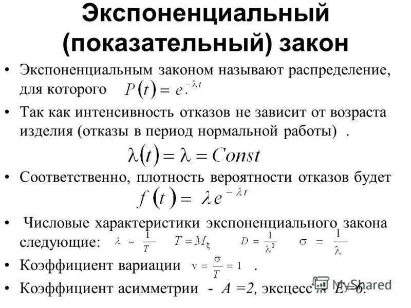 Экспоненциальный (показательный) закон Экспоненциальным законом называют распределение, для которого. Так как интенсивность отказов не зависит от возраста изделия (отказы в период нормальной работы). Соответственно, плотность вероятности отказов буде