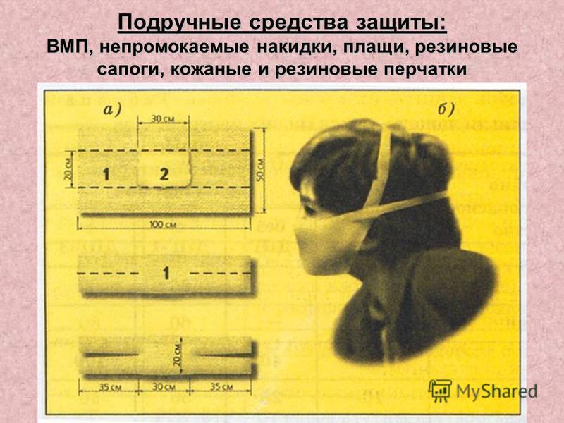 Подручные средства защиты: ВМП, непромокаемые накидки, плащи, резиновые сапоги, кожаные и резиновые перчатки