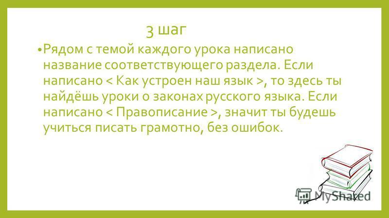 3 шаг Рядом с темой каждого урока написано название соответствующего раздела. Если написано, то здесь ты найдёшь уроки о законах русского языка. Если написано, значит ты будешь учиться писать грамотно, без ошибок.