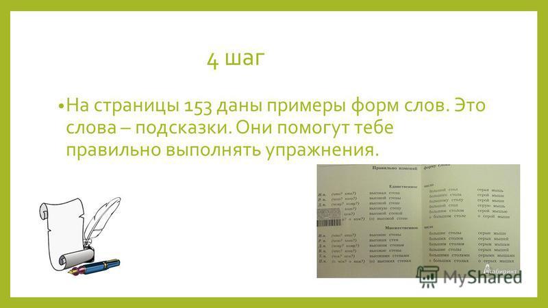 4 шаг На страницы 153 даны примеры форм слов. Это слова – подсказки. Они помогут тебе правильно выполнять упражнения.