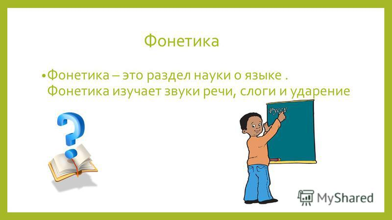 Фонетика Фонетика – это раздел науки о языке. Фонетика изучает звуки речи, слоги и ударение