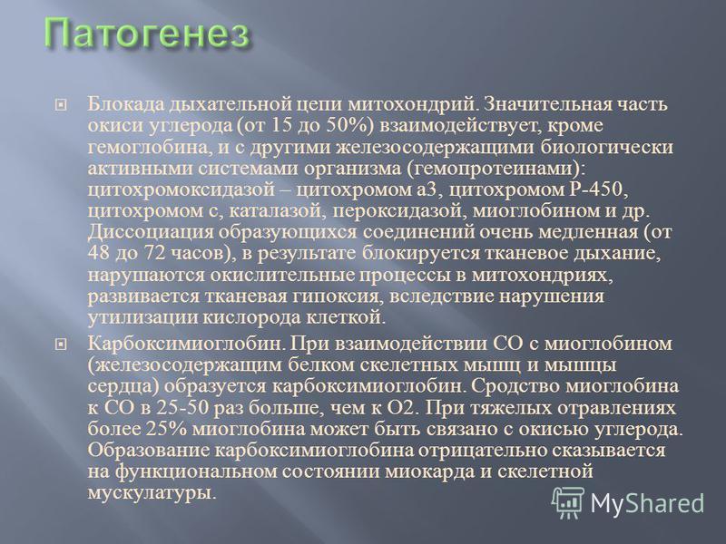 Блокада дыхательной цепи митохондрий. Значительная часть окиси углерода ( от 15 до 50%) взаимодействует, кроме гемоглобина, и с другими железосодержащими биологически активными системами организма ( гемопротеинами ): цитохромоксидазой – цитохромом а