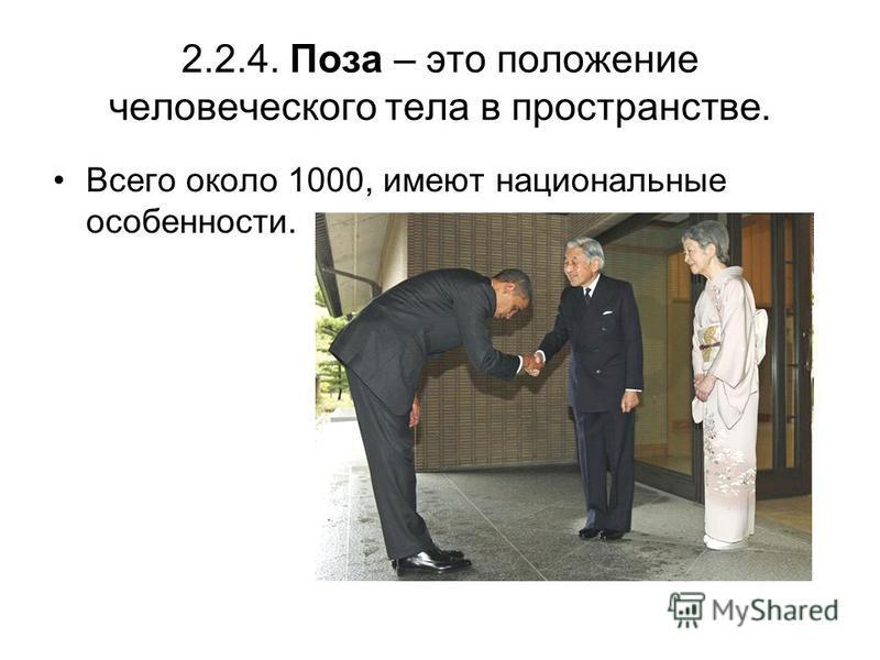 2.2.4. Поза – это положение человеческого тела в пространстве. Всего около 1000, имеют национальные особенности.