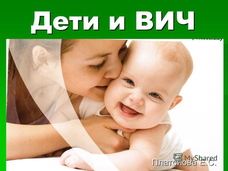 Дети и ВИЧ Дети и ВИЧ Платонова Е.С. Платонова Е.С.